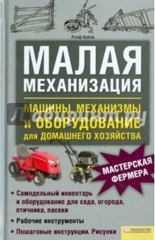 Малая механизация. Машины, механизмы и оборудование для домашнего хозяйства
