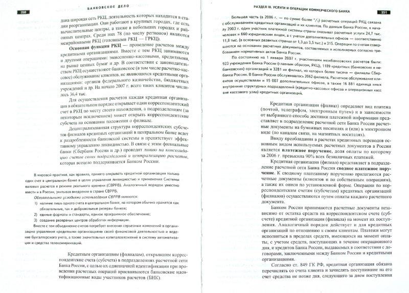 Иллюстрация 1 из 6 для Банковское дело - Лаврушин, Мамонова, Валенцева | Лабиринт - книги. Источник: Лабиринт
