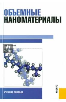 Объемные наноматериалы: учебное пособиеФизические науки. Астрономия<br>Приведены основные сведения по наноматериаловедению, введено понятие о критическом диаметре наночастиц, представлена методика, а также расчетные и экспериментальные результаты определения верхнего предела наноразмерного интервала дисперсных частиц вещества, теоретически обоснована и практически реализована принципиальная возможность моностадийной технологии объемных наноматериалов, приведены технические данные для выбора основных направлений практического использования достижений наноматериаловедения применительно к будущей специальности студента. <br>Для студентов высших технических учебных заведений, обучающихся по циклу специальностей 190000 Транспортные средства. Может быть полезно всем студентам высших технических учебных заведений, а также инженерно-техническим работникам, независимо от их будущей или уже приобретенной специальности, в качестве вводного курса в научно-техническое направление Наноматериалы.<br>