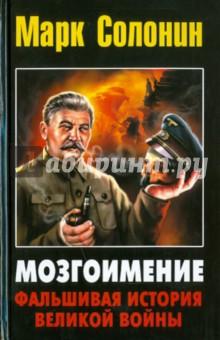 Солонин Марк Семенович Мозгоимение. Фальшивая история Великой войны