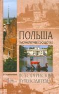 Евгений Крушельницкий: Польша. Тысячелетнее соседство
