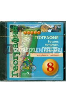 География. Россия: природа, население, хозяйство. 8 класс (DVD)