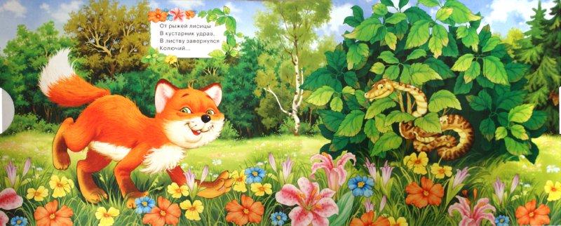 Иллюстрация 1 из 13 для Загадки-обманки. В лесу - Владимир Борисов | Лабиринт - книги. Источник: Лабиринт