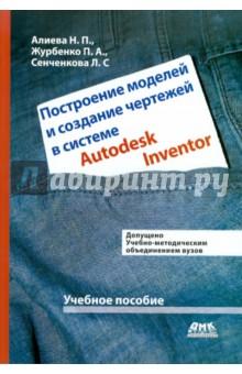 Алиева, Журбенко, Сенченкова - Построение моделей и создание чертежей деталей в системе Autodesk Inventor. Учебное пособие обложка книги