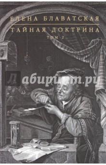 Тайная доктрина. В 2 томах. Том 2