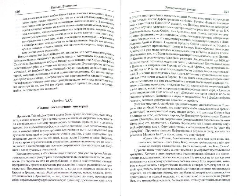 Иллюстрация 1 из 4 для Тайная доктрина. В 2 томах. Том 2 - Елена Блаватская | Лабиринт - книги. Источник: Лабиринт