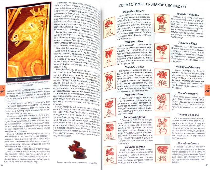 Иллюстрация 1 из 6 для Все о восточном гороскопе. Китайский календарь | Лабиринт - книги. Источник: Лабиринт