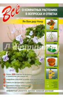Все о комнатных растениях в вопросах и ответах