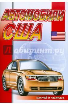 Наклей и раскрась: Автомобили США