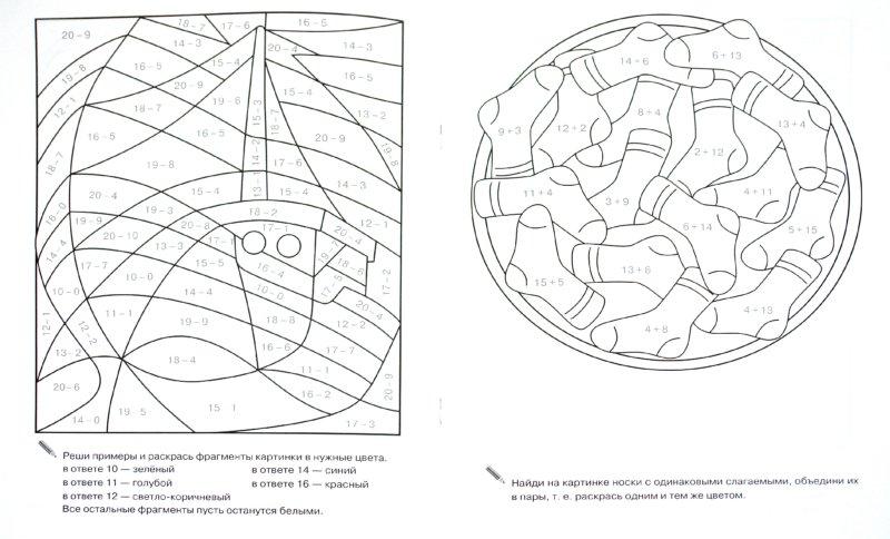 Иллюстрация 1 из 11 для Считаем в пределах 20 - Сабина Швертфюрер | Лабиринт - книги. Источник: Лабиринт