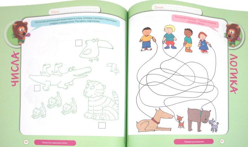 Иллюстрация 1 из 44 для Развитие ребенка. 3-4 года. Играем, учимся, растём - Гранкуэн-Жоли, Спиц, Уаро   Лабиринт - книги. Источник: Лабиринт