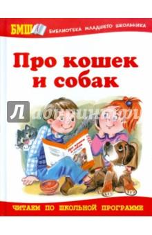 Про кошек и собак. Стихи и рассказы для детей и взрослых