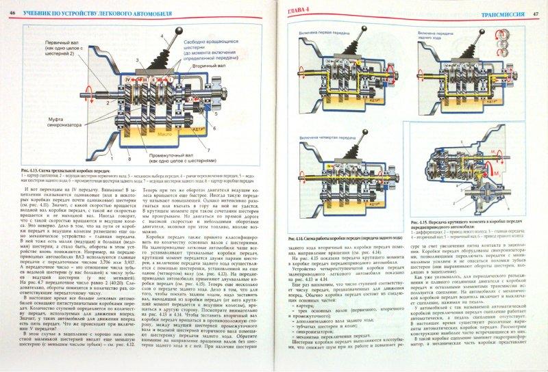 Иллюстрация 1 из 7 для Учебник по устройству легкового автомобиля - В. Яковлев | Лабиринт - книги. Источник: Лабиринт