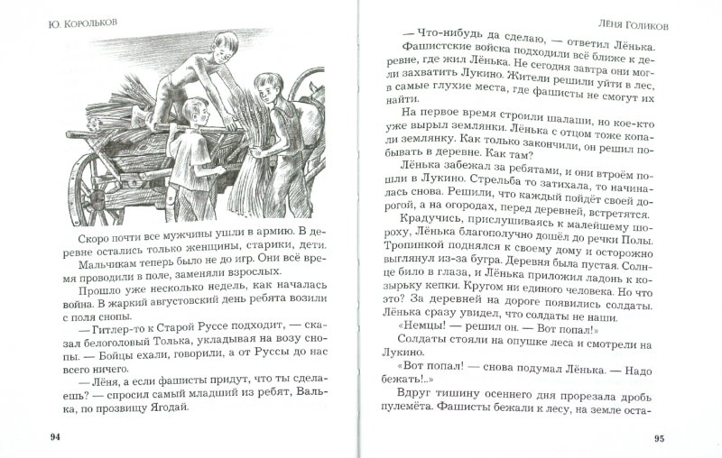 Иллюстрация 1 из 8 для Рассказы о юных героях - Зощенко, Токмакова, Синявский | Лабиринт - книги. Источник: Лабиринт