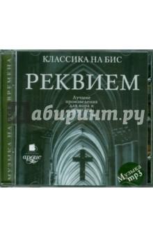 Реквием. Лучшие произведения для хора и оркестра (CDmp3)