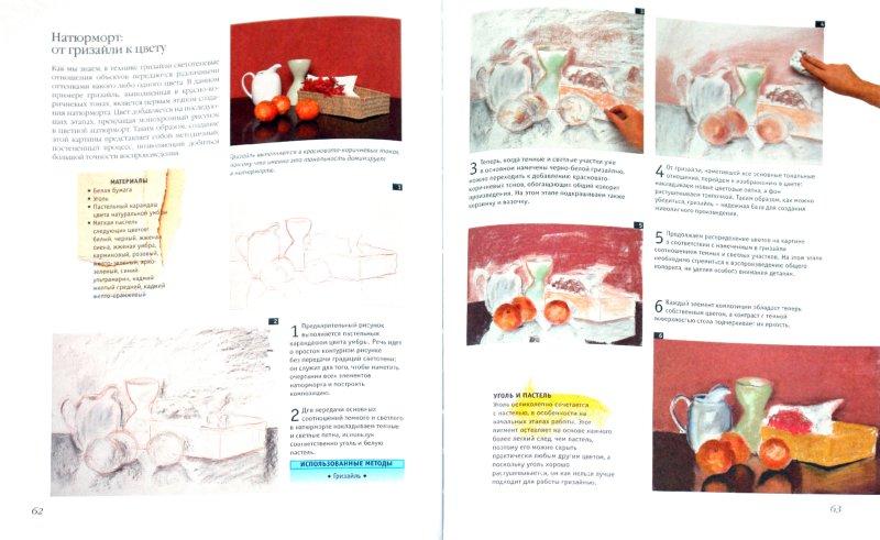 Иллюстрация 1 из 27 для Пастель. Подробный практический курс | Лабиринт - книги. Источник: Лабиринт