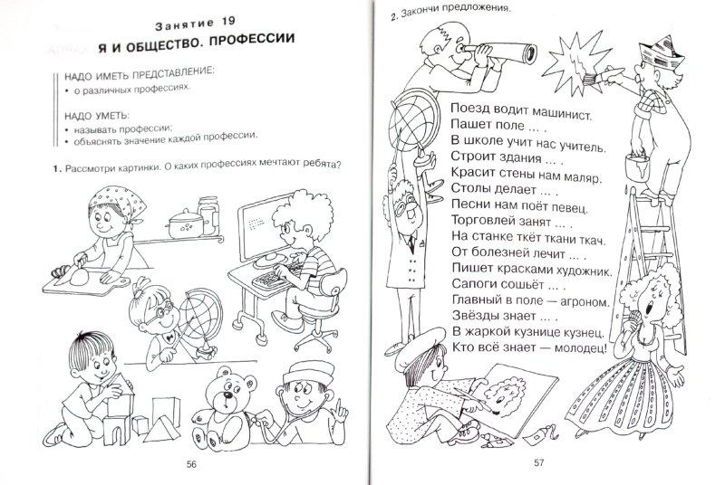 Иллюстрация 1 из 23 для Знакомимся с окружающим миром - Ольга Чистякова   Лабиринт - книги. Источник: Лабиринт
