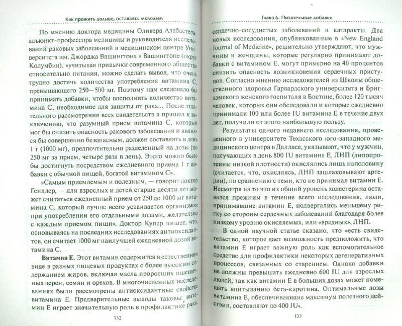 Иллюстрация 1 из 9 для Лёгкие способы очищения и омоложения организма - Блумфилд, Купер | Лабиринт - книги. Источник: Лабиринт