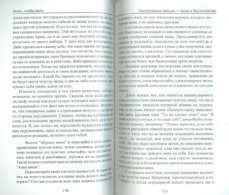 Иллюстрация 1 из 17 для Как избавиться от комплекса неполноценности - Уэйн Дайер | Лабиринт - книги. Источник: Лабиринт