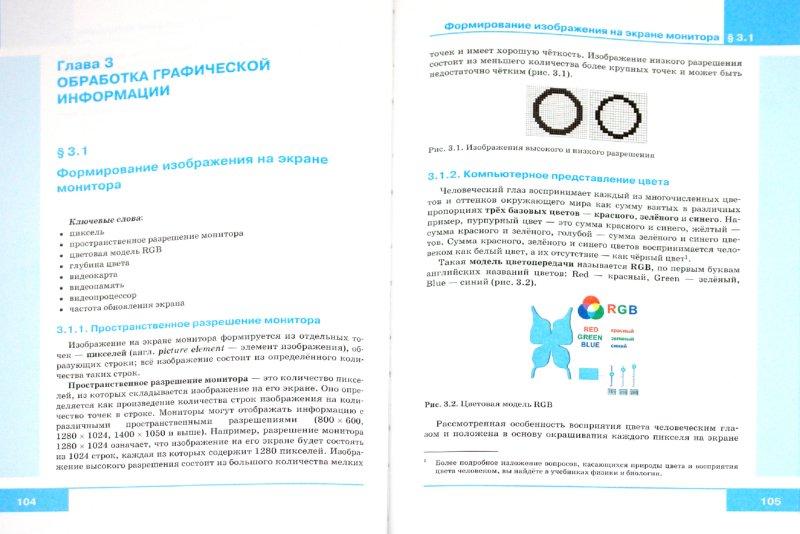 Иллюстрация 1 из 21 для Информатика и ИКТ: учебник для 8 класса - Босова, Босова | Лабиринт - книги. Источник: Лабиринт