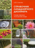 Александр Сапелин: Справочник ландшафтного дизайнера