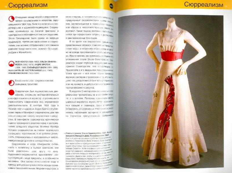 Иллюстрация 1 из 11 для Мода. Путеводитель по стилям - Майри Маккензи | Лабиринт - книги. Источник: Лабиринт
