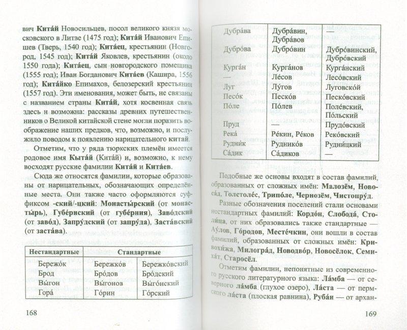 Иллюстрация 1 из 13 для О русских фамилиях - Суперанская, Суслова | Лабиринт - книги. Источник: Лабиринт