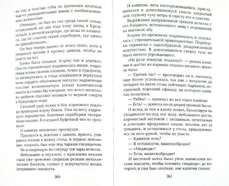 Иллюстрация 1 из 8 для Морские рассказы - Константин Станюкович   Лабиринт - книги. Источник: Лабиринт