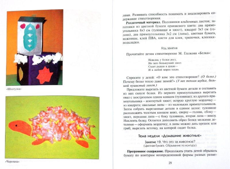 Иллюстрация 1 из 10 для Аппликация с детьми 5-6 лет. Конспекты занятий - Дарья Колдина | Лабиринт - книги. Источник: Лабиринт