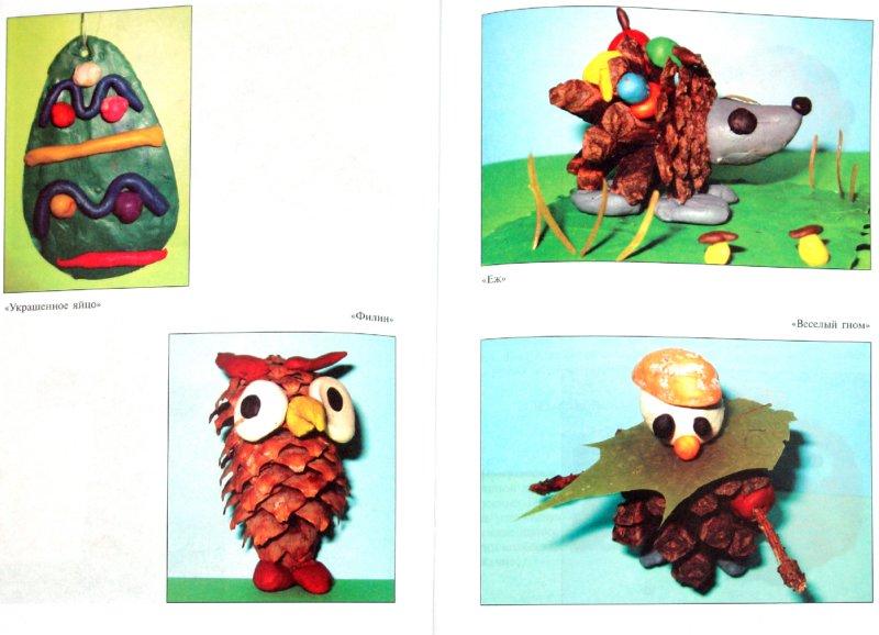 Иллюстрация 1 из 8 для Лепка с детьми 5-6 лет. Конспекты занятий - Дарья Колдина   Лабиринт - книги. Источник: Лабиринт