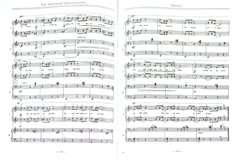 Иллюстрация 1 из 10 для Детский альбом в четыре руки - Петр Чайковский | Лабиринт - книги. Источник: Лабиринт