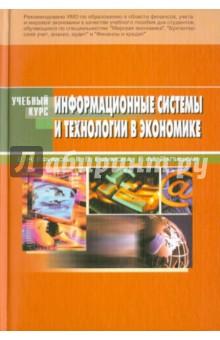 Информационные системы и технологии в экономике от Лабиринт