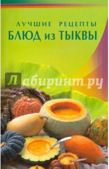 Блюда из тыквы – рецепты с фото чудо