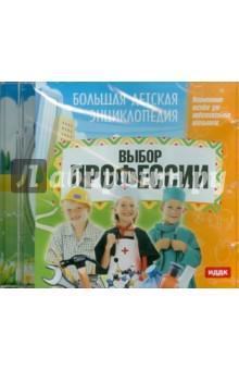 Большая детская энциклопедия: Выбор профессии (CDpc)