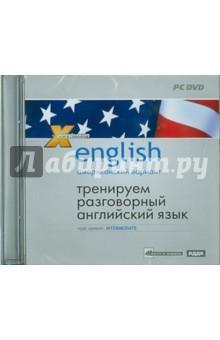 Американский вариант. Тренируем разговорный английский язык (DVDpc)