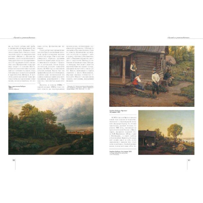 Иллюстрация 1 из 9 для Эрасси - Наталья Преснова | Лабиринт - книги. Источник: Лабиринт