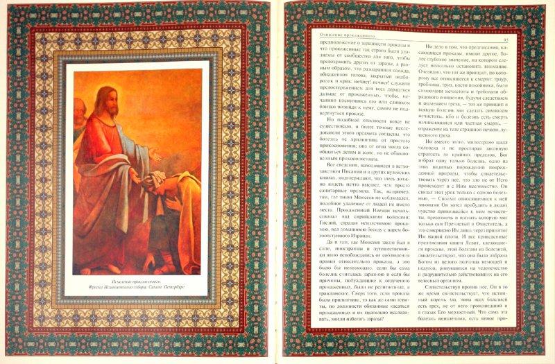 Иллюстрация 1 из 16 для Чудеса Господа Бога нашего Иисуса Христа | Лабиринт - книги. Источник: Лабиринт