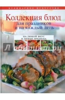 Коллекция блюд для праздников и на каждый деньОбщие сборники рецептов<br>В этой книге - более 1500 рецептов закусок и основных блюд, выпечки на каждый день и для особых случаев.<br>В этих блюдах использованы овощи и фрукты, мясо и рыба.<br>Из разного теста приготовлены блины и пироги, пельмени и вареники.<br>Для праздничного стола найдутся пирожные, торты, желе, муссы и т. д.<br>