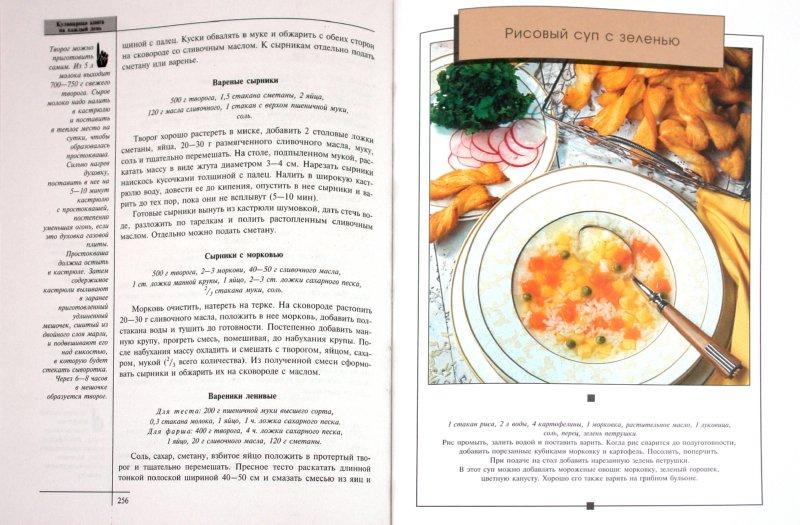 Иллюстрация 1 из 5 для Коллекция блюд для праздников и на каждый день - Ольга Уварова | Лабиринт - книги. Источник: Лабиринт