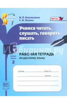 Учимся читать, слушать, говорить, писать. Рабочая тетрадь по русскому языку. 6 класс. В 2-х ч. Ч. 2Русский язык (5-9 классы)<br>Настоящая рабочая тетрадь является частью учебно-методического комплекта по русскому языку для 6-го класса под редакцией С. И. Львовой. Пособие позволяет учителю реализовать отражённые в учебнике подходы к изучению курса.<br>Упражнения, включённые в рабочую тетрадь, помогают шестиклассникам в занимательной игровой форме усвоить материал учебника и овладеть разными видами речевой деятельности: слушанием, чтением, говорением и письмом.<br>4-е издание, исправленное.<br>