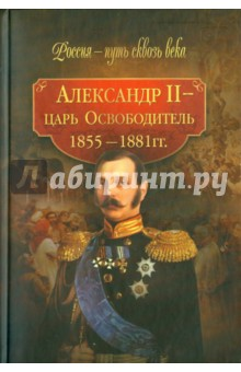 Александр II - царь Освободитель (1855-1881 гг.)