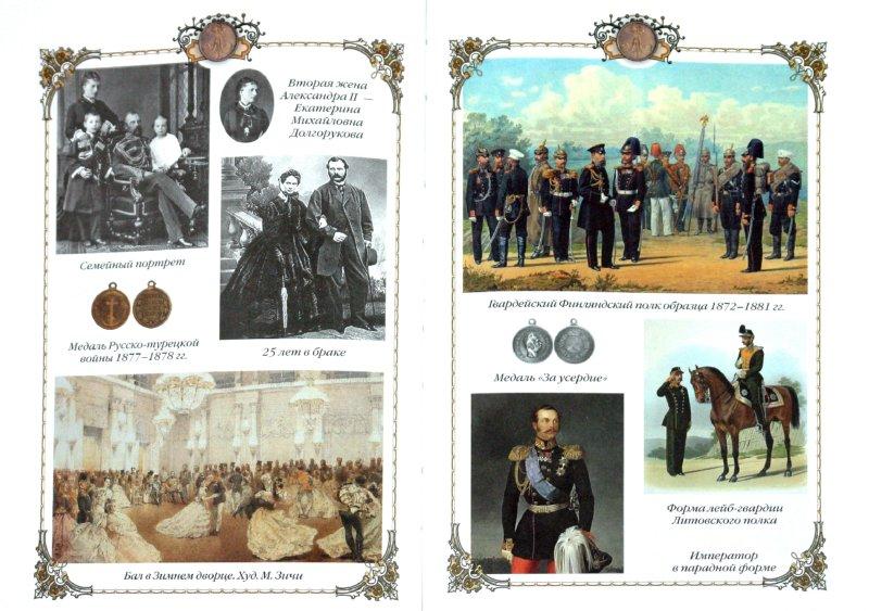 Иллюстрация 1 из 33 для Александр II - царь Освободитель (1855-1881 гг.)   Лабиринт - книги. Источник: Лабиринт