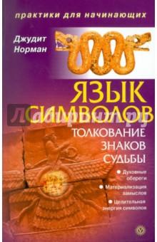 книга норман язык знакомый