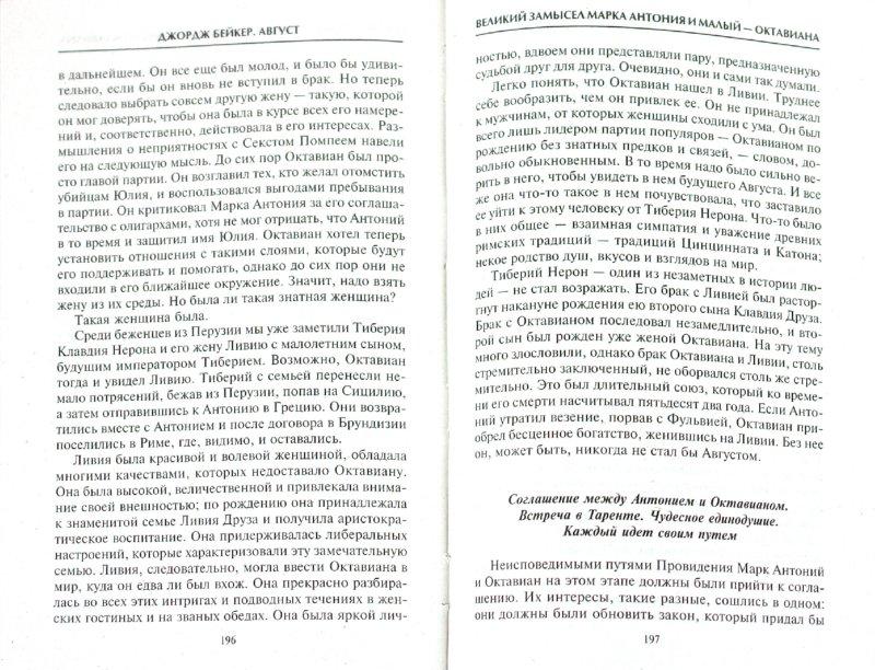 Иллюстрация 1 из 28 для Август. Первый император Рима - Джордж Бейкер   Лабиринт - книги. Источник: Лабиринт