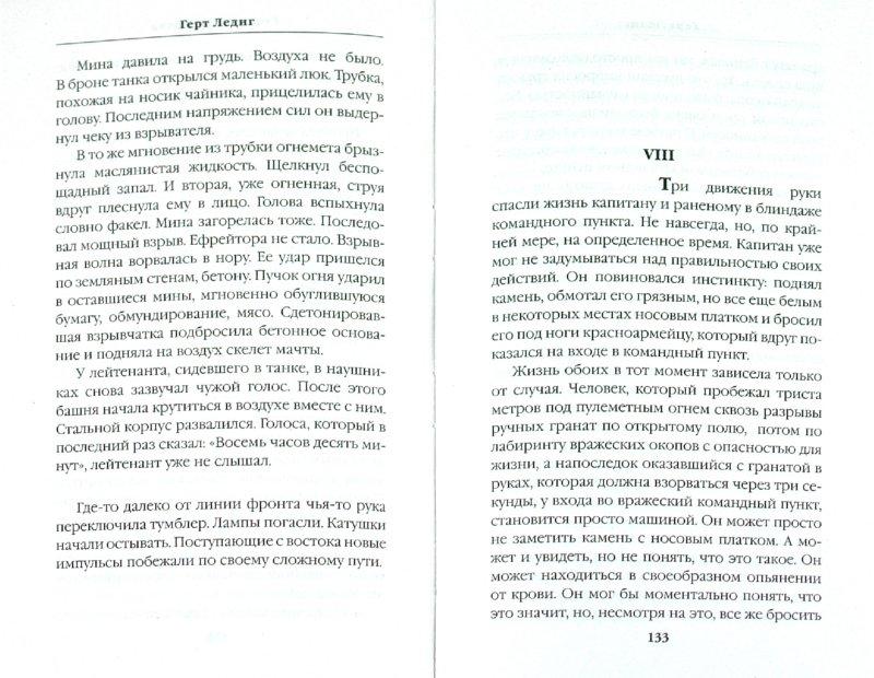 Иллюстрация 1 из 12 для Сожженные дотла. Смерть приходит с небес - Герт Ледиг | Лабиринт - книги. Источник: Лабиринт