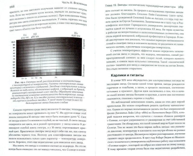 Иллюстрация 1 из 15 для Эволюция Вселенной и происхождение жизни - Теерикорпи, Валтонен, Лехто   Лабиринт - книги. Источник: Лабиринт
