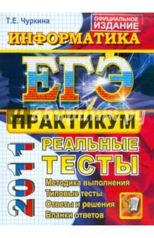ЕГЭ 2011. Информатика. Практикум по выполнению типовых тестовых заданий