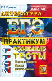 ЕГЭ 2011. Литература. Практикум по выполнению типовых тестовых заданий