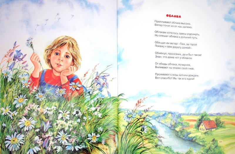 Иллюстрация 1 из 12 для Кошки-мышки - Ольга Белозерова | Лабиринт - книги. Источник: Лабиринт