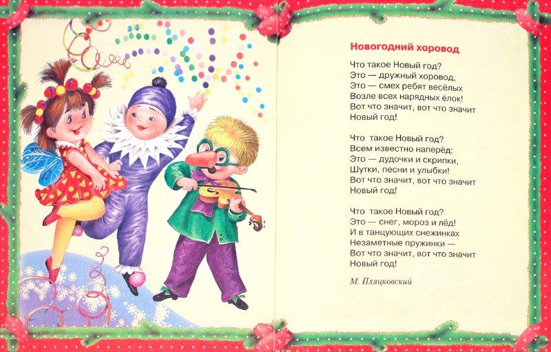 Иллюстрация 1 из 12 для Читаем малышам. Наша ёлка   Лабиринт - книги. Источник: Лабиринт